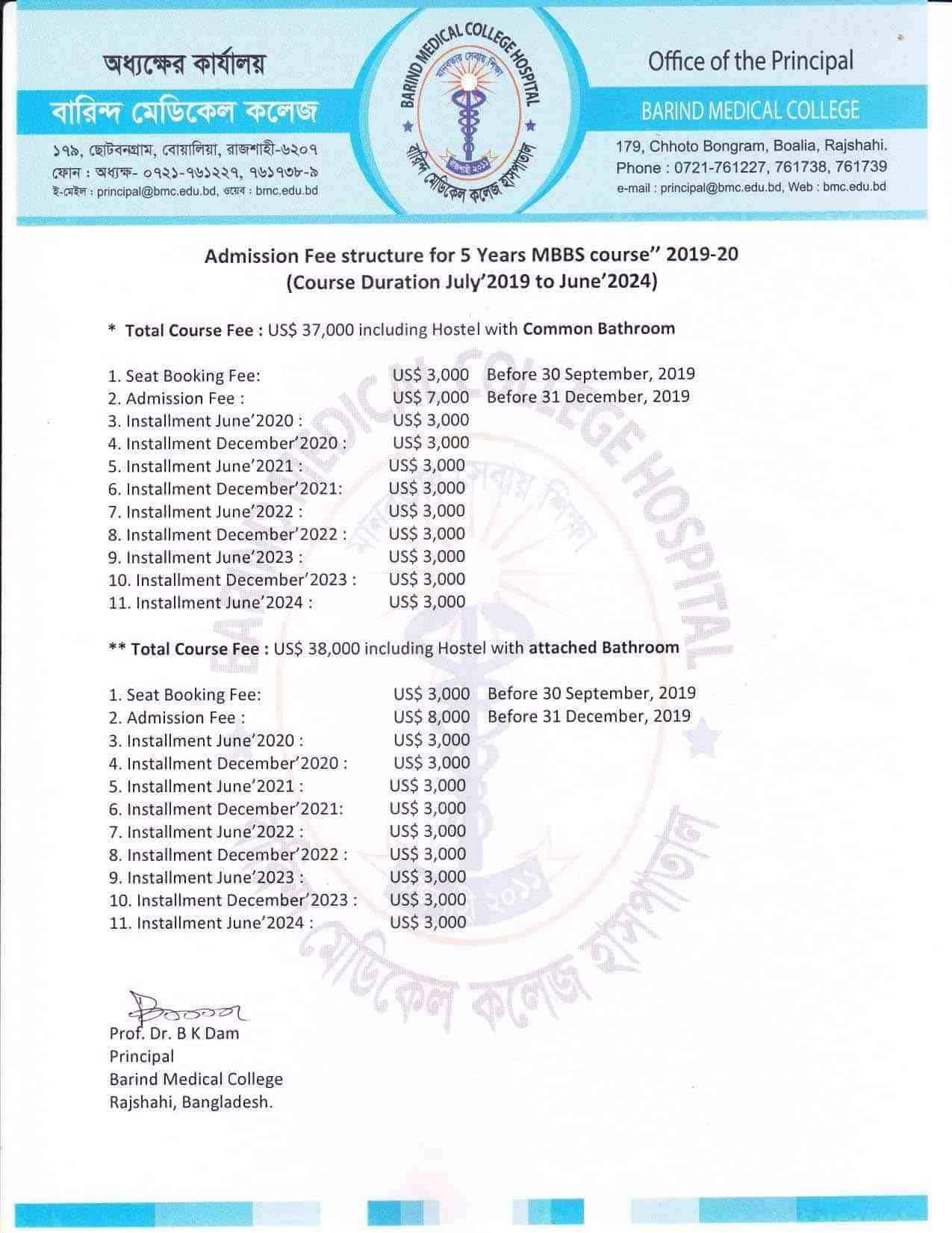 Barind Medical College Fees Details