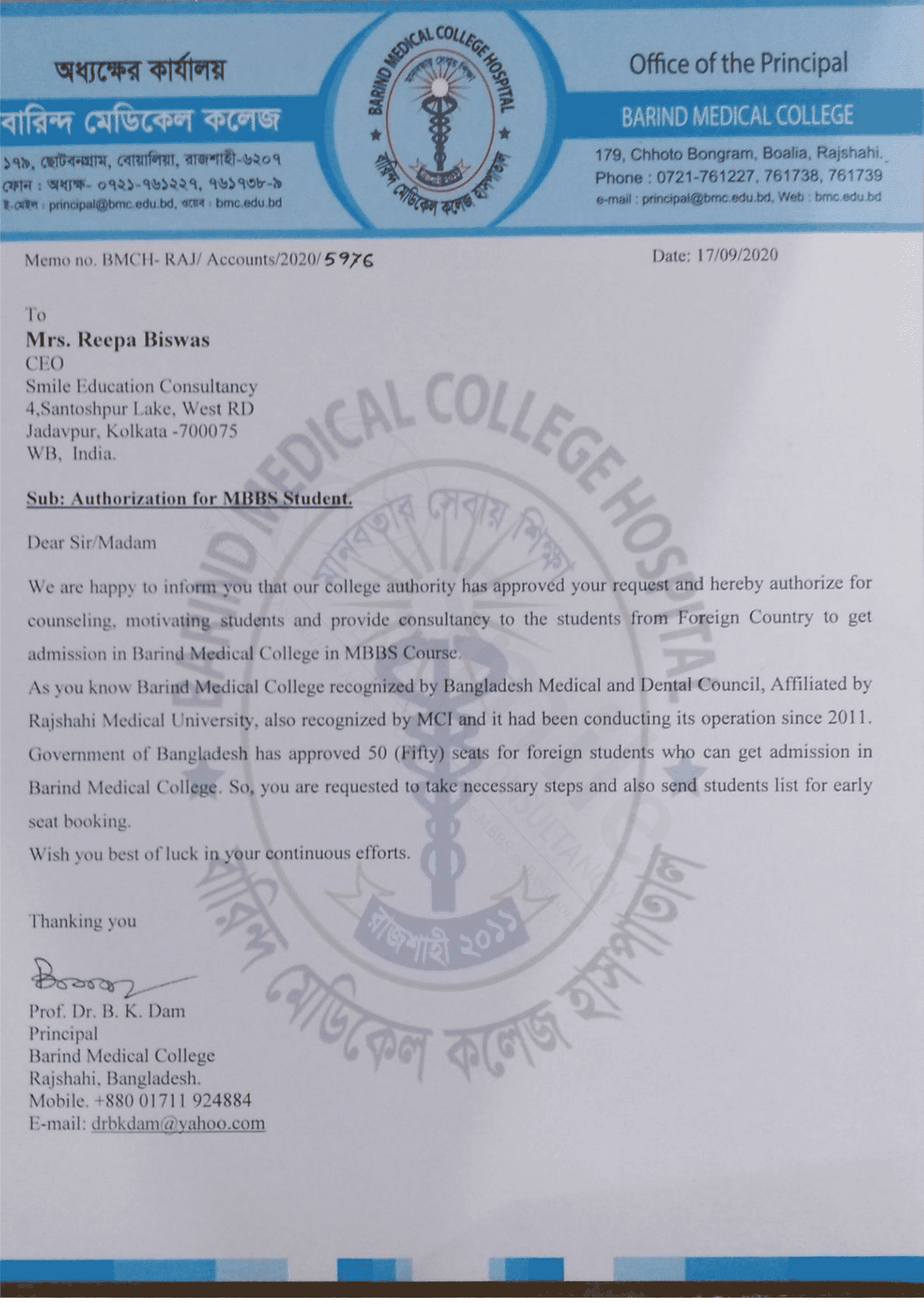 Barind Medical College Authorization 2020